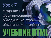 Учебник HTML. Урок 7. Создание таблиц и их форматирование