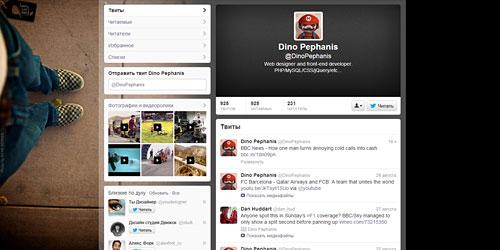 Перейти на @DinoPephanis