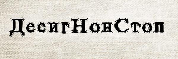 Скачать Cirilico font