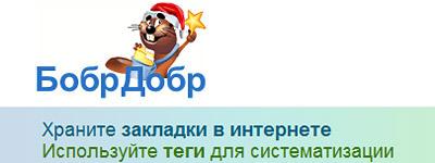 Перейти на Bobrdobr.ru