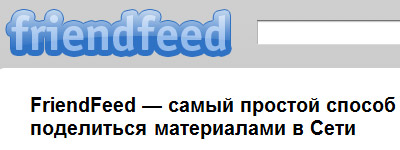 Перейти на Friendfeed.com