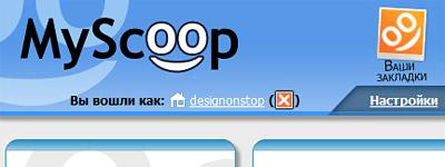 Перейти на Myscoop.ru