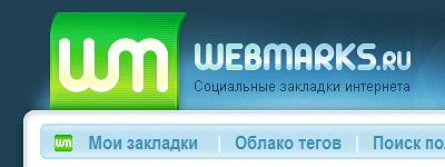 Перейти на Webmarks.ru