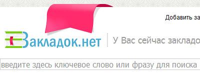 Перейти на Zakladok.net