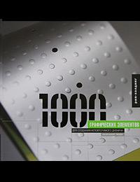 Wilson Harvey Лондон. 1000 графических элементов