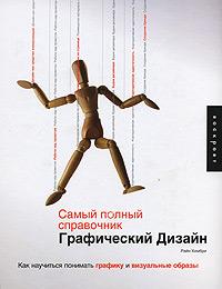 Хембри Райн Графический дизайн