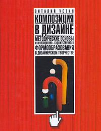 Виталий Устин Композиция в дизайне
