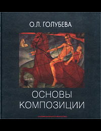 Ольга Голубева Основы композиции