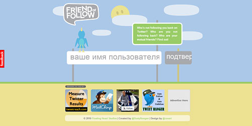 Перейти на Friend or follow
