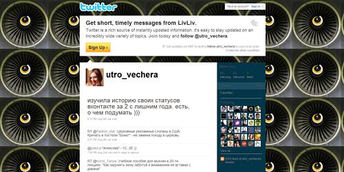 Перейти на @utro_vechera