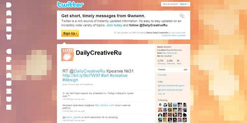Перейти на @DailyCreativeRu