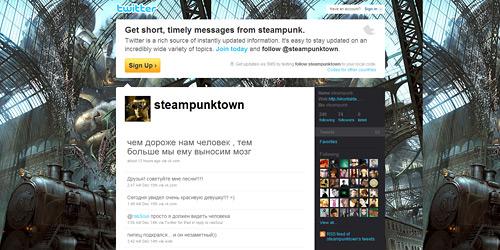 Перейти на @steampunktown