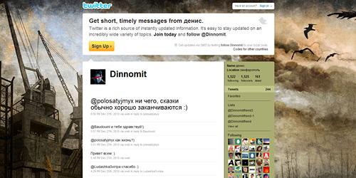 Перейти на @Dinnomit
