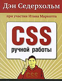 Книги об основах HTML и CSS технологий