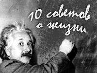 10 полезных советов от Эйнштейна о жизни, опыте, ошибках и успехе