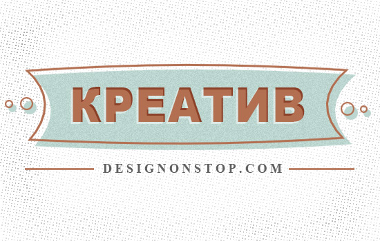 Создаем в фотошопе логотип в стиле ретро с эффектом смещения