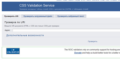 Перейти на CSS validator