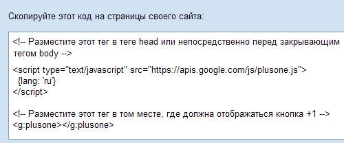 Как добавить кнопку +1 от Google на свой блог и для чего нужна эта кнопка