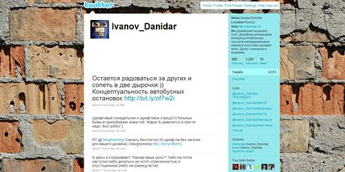 Перейти на @Ivanov_Danidar