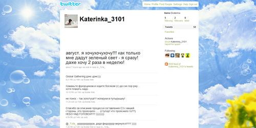 Перейти на @Katerinka_3101
