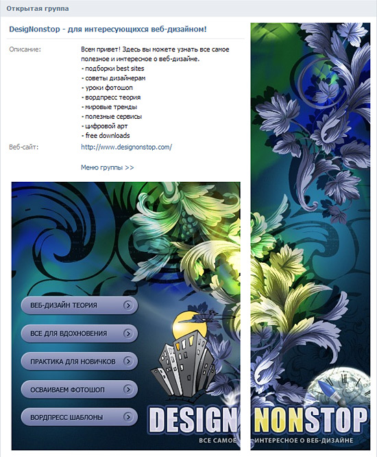 Как оформить группу В Контакте и создать красивое графическое меню
