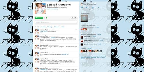 Перейти на @Atamanchukk