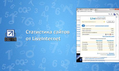 Перейти на Статистика LiveInternet.ru