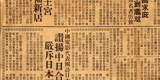Скачать My Japanese Newspaper