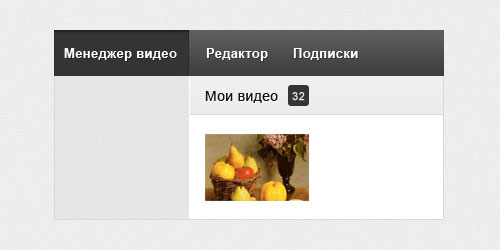Создаем в фотошопе лаконичный интерфейс в стиле YouTube