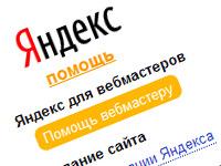 Базовые советы Яндекса по улучшению индексации вашего сайта