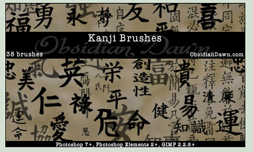 Скачать Kanji Photoshop Brushes