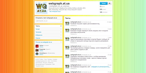 Перейти на @webgraph_at_ua