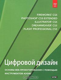 10 интересных книжных новинок о веб-дизайне и программировании
