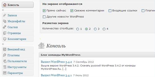 Вордпресс (WordPress)