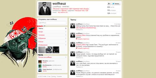 Перейти на @wolfhauz