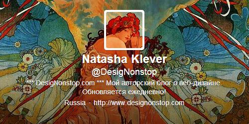 Как сделать оригинальный дизайн шапки в профиле Твиттера