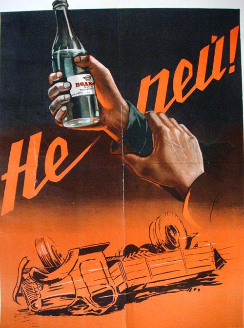 Антиалкогольная винтажная реклама