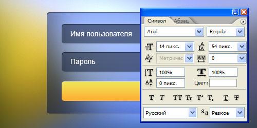 Создаем в фотошопе блок авторизации с кнопкой входа