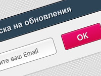 Создаем в фотошопе блок подписки на обновления по email