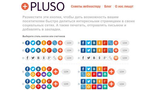 Перейти на Pluso