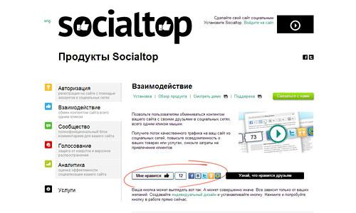 Перейти на Socialtop