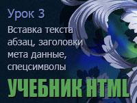 Учебник HTML. Урок 3. Добавление текста, абзацы, спецсимволы, мета данные