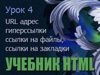 Учебник HTML. Урок 4. Связывание текста и документов, гиперссылки