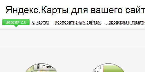 Перейти на Яндекс.Карты для вашего сайта
