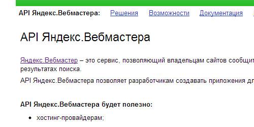 Перейти на API Яндекс. Вебмастера