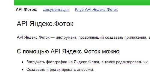 Перейти на API Яндекс.Фоток