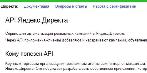 Перейти на API Яндекс.Директа
