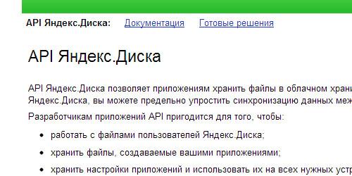 Перейти на API Яндекс.Диска