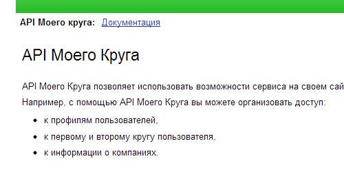 Перейти на API Моего Круга