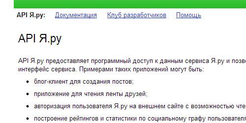 Перейти на API Я.ру